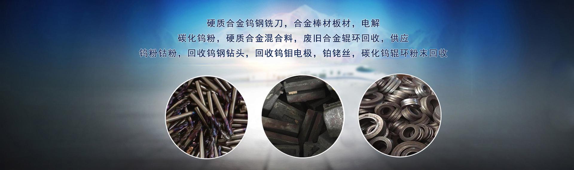 供应钨粉钴粉